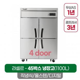 라셀르 업소용 45박스 직냉식 올스텐 냉장고 냉동고 최고급 업소용냉장고 LD-1145
