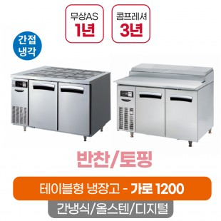 라셀르 업소용 반찬 토핑 냉장고 1200 LTB-1224R LPT-1224R