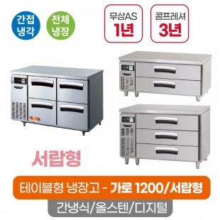 라셀르 업소용 서랍식 테이블 냉장고 1200 카페용 LT-1224R LCBD-1224RG