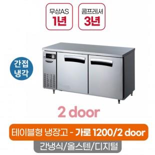 라셀르 업소용 테이블 냉장고 간냉식 올스텐 LT-1224R LT-1224F