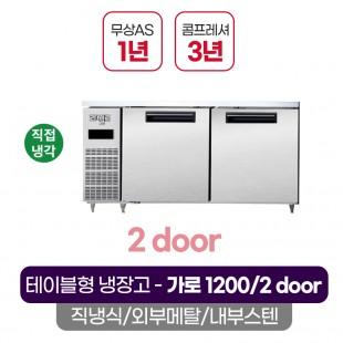 업소용 라셀르 직냉식 테이블냉장고 반찬냉장고 LMTD-1220R LMBD-1220R