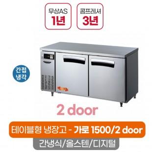 라셀르 업소용 간냉식 테이블냉장고 1500 LT-1524R LT-1524F